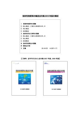 放射性物質等の輸送法令集 2015 年版の構成