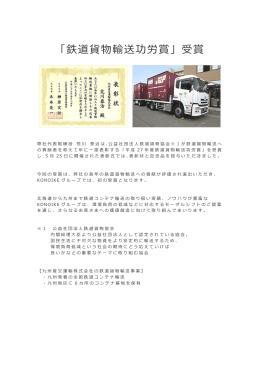 「鉄道貨物輸送功労賞」受賞