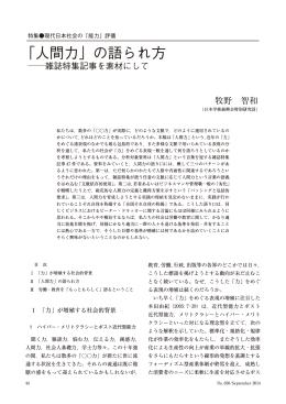 「人間力」の語られ方 - 労働政策研究・研修機構