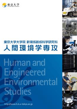 人間環境学専攻 - 東京大学大学院 新領域創成科学研究科 人間環境学