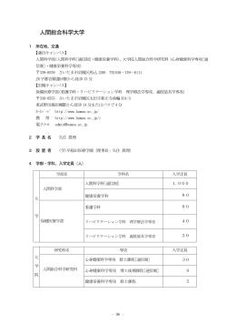 人間総合科学大学(PDF:353KB)