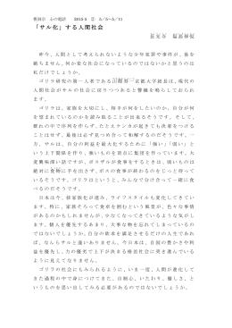 「サル化」する人間社会 - 曹洞宗 松雲山 長光寺