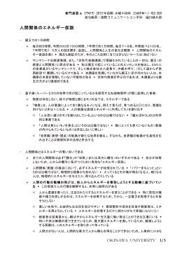人間関係のエネルギー仮説 - トリニティ株式会社 TRINITY INC.   沖縄