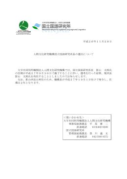 人間文化研究機構国立国語研究所長の選出について
