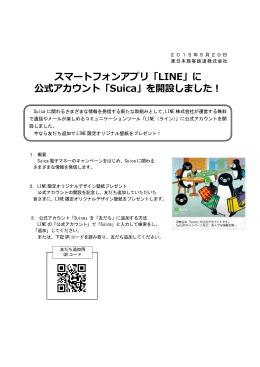 スマートフォンアプリ「LINE」に 公式アカウント「Suica」を開設