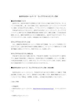 金沢市公式ホームページ ウェブアクセシビリティ方針 (215kbyte)