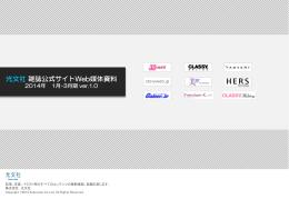 光文社雑誌公式サイトWeb媒体資料