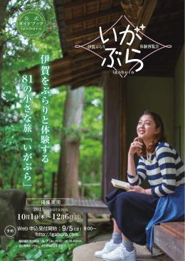 「いがぶら2015」公式ガイドブック