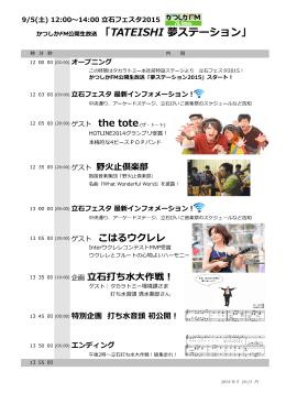 かつしかFM公開  放送 「TATEISHI 夢ステーション」