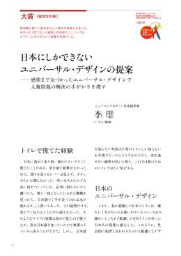 日本にしかできないユニバーサル・デザインの提案   感情まで気づかった