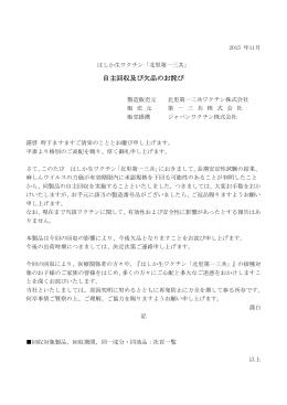 自主回収及び欠品のお詫び - LovesBaby.jp