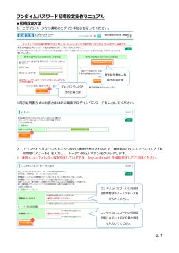ワンタイムパスワード初期設定操作マニュアル p. 1