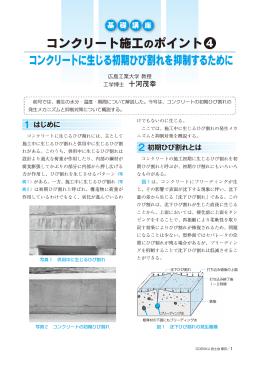 コンクリート施工のポイント   コンクリートに生じる初期ひび割れを抑制する