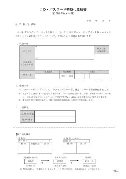 ID・パスワード初期化依頼書