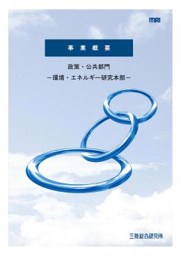 環境・エネルギー研究本部