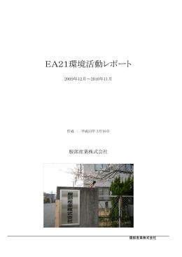 環境方針 - 服部産業