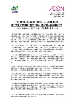 イオンアグリ創造と大栄環境の「食品リサイクルループ推進に関する協定