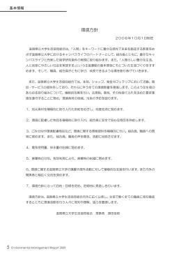 環境方針 - 滋賀県立大学生活協同組合