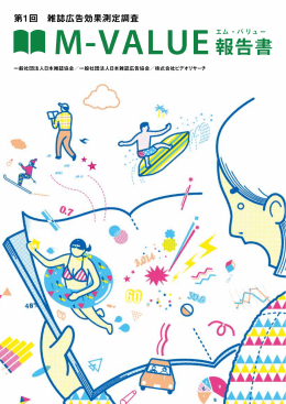 報告書 - 日本雑誌協会