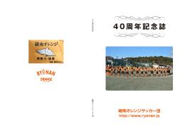 40周年記念誌 - 綾南オレンジサッカー団