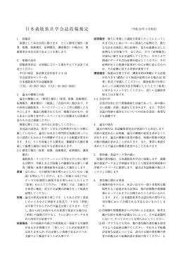 日本義肢装具学会誌投稿規定(平成24年4月改定版)【PDF】