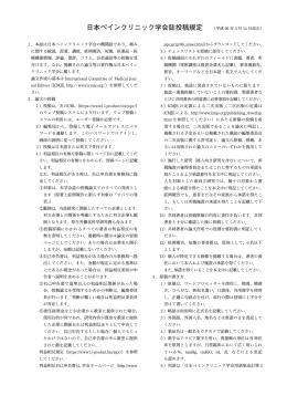 日本ペインクリニック学会誌投稿規定 (平成 26 年 3 月 14 日改正)