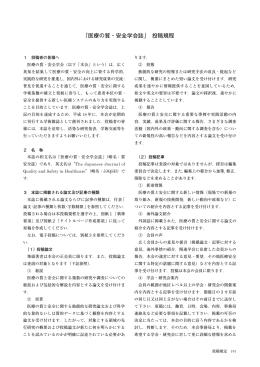 「医療の質・安全学会誌」 投稿規程