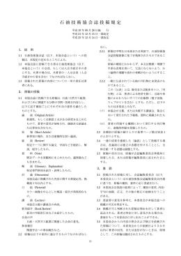 石油技術協会誌投稿規定