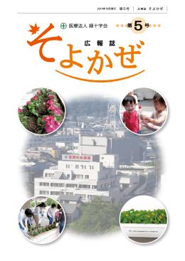 広報誌そよかぜ(第5号) - 医療法人 緑十字会 笠岡中央病院
