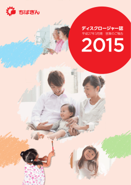 ディスクロージャー誌2015[PDF:11.2MB]