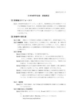 日本知財学会誌 投稿規定 [1] 投稿論文のフォーカス [2] 投稿時の諸注意