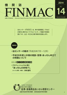 機関誌(FINMAC)No.14 - 証券・金融商品あっせん相談センター
