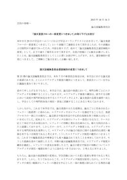 2015 年 10 月 16 日 会員の皆様へ 論文誌編集委員会 「論文査読フロー