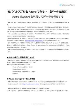 モバイルアプリを Azure で作る - 【データを扱う】 Azure