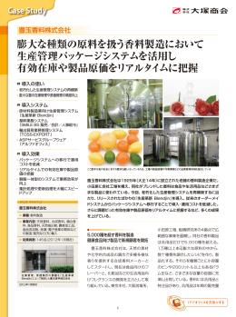 膨大な種類の原料を扱う香料製造において 生産管理
