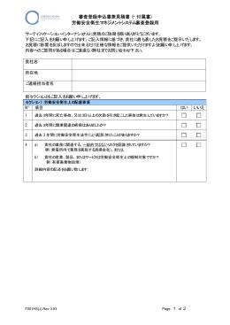労働安全衛生マネジメントシステム審査登録用