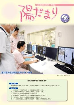 最新型の血管撮影装置を扱う職員