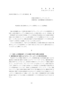 外部委託に係る情報セキュリティ対策等について(注意喚起)