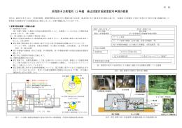 浜岡原子力発電所 1,2 号機 廃止措置計画変更認可申請の概要