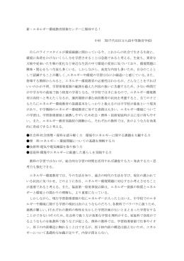 中村 茂(千代田区立九段中等教育学校)