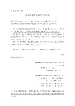 広島営業所移転のお知らせ