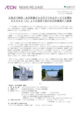 広島県 - イオンのお葬式