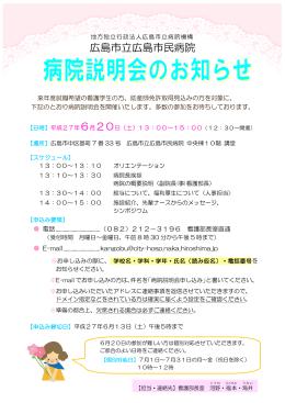 看護部 病院説明会のお知らせ(PDF)