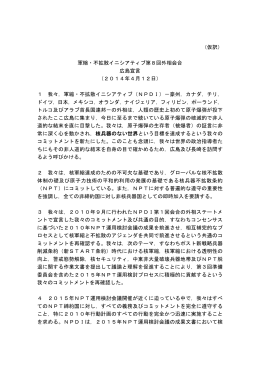 (仮訳) 軍縮・不拡散イニシアティブ第8回外相会合 広島宣言 (2014年4
