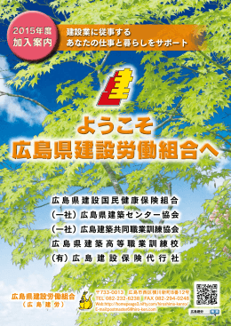 ようこそ 広島県建設労働組合へ ようこそ 広島県建設労働組合へ