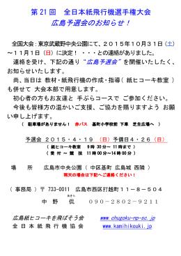 第 21 回 全日本紙飛行機選手権大会 広島予選会のお知らせ!