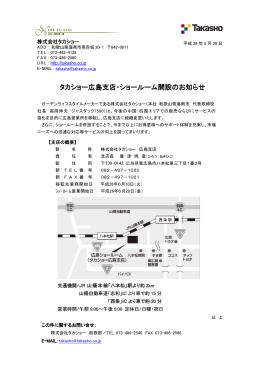 タカショー広島支店・ショールーム開設のお知らせ