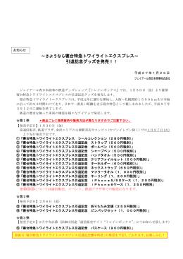 寝台特急トワイライトエクスプレス引退記念グッズ発売