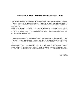 J-GP3クラス 仲城 英幸選手 引退セレモニーのご案内 引退