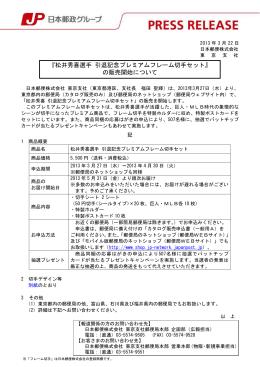 『松井秀喜選手 引退記念プレミアムフレーム切手セット』の販売開始